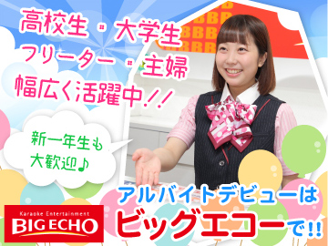 ビッグエコー★9店舗合同募集のアルバイト情報