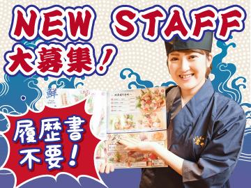日本海庄や アスト津店のアルバイト情報