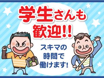 株式会社ブレイン 広島事業所のアルバイト情報