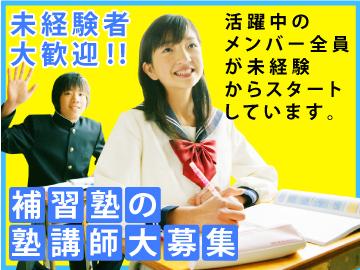 渋谷ハイスクールのアルバイト情報