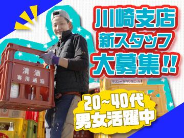 株式会社饒田 川崎支店のアルバイト情報