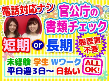 キャリアリンク株式会社【東証一部上場】/PAJ61753のアルバイト情報