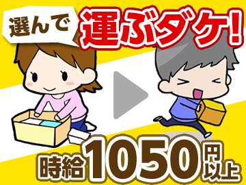 (株)エフエージェイ 愛知支店 岡崎Tのアルバイト情報