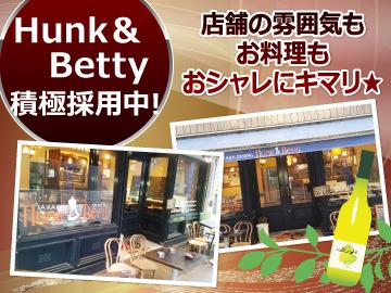 Hunk&Betty (ハンクアンドベティ)のアルバイト情報