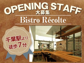 [A]Bistro Recolte [B]Beer O'clockのアルバイト情報