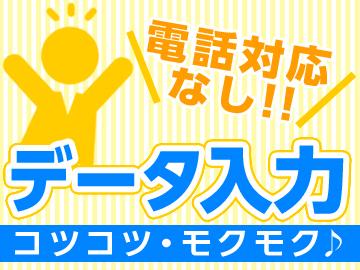 (株)セントメディア OM事業部 秋葉原支店のアルバイト情報