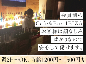 Cafe&Lounge IBIZAのアルバイト情報