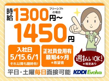 時給1300〜1450円☆業界屈指の高時給!KDDIエボルバで働こう!