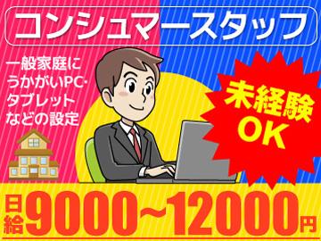 株式会社トライアンフのアルバイト情報
