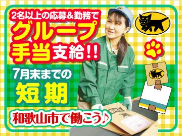 ヤマト運輸(株) 和歌山ベース店 [065990]のアルバイト情報