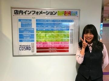 ニコパチ コスモ (有限会社東洋観光)のアルバイト情報
