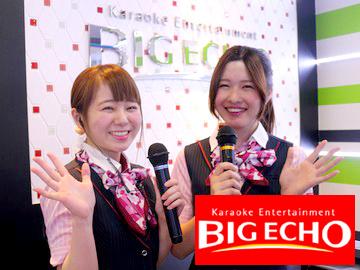 BIG ECHO 梅田桜橋店(※他6店舗同時募集)のアルバイト情報