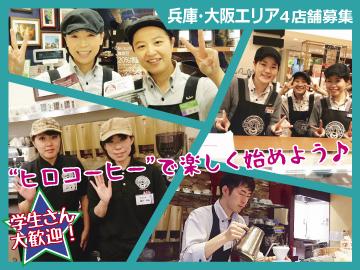 ヒロコーヒー 【兵庫・大阪エリア 4店舗★合同募集】のアルバイト情報