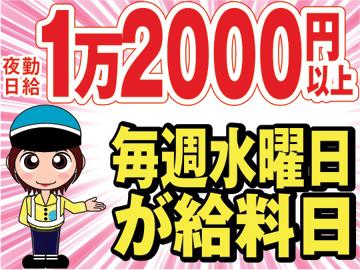 日給UP!!★夜勤日給1万2000円〜!100%日給保障で安定収入