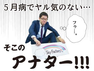 (株)スカイファクトリー/フライハーツのアルバイト情報