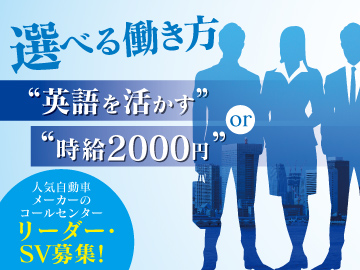 あなたの英語力を活かせる!最大時給2000円