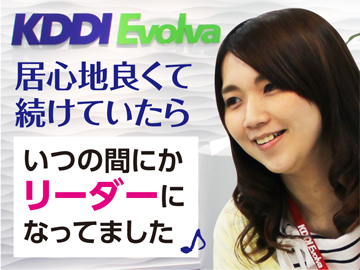 株式会社KDDIエボルバ 関西採用センター/FA029016のアルバイト情報