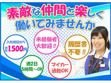 ニュートーキョーグループ 5店舗合同募集  (株)サンエイのアルバイト情報