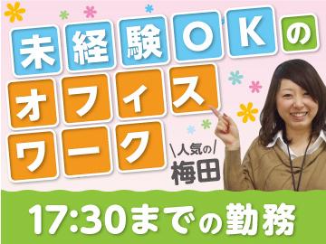 トランスコスモス株式会社 DC&CC西日本本部/K170025のアルバイト情報