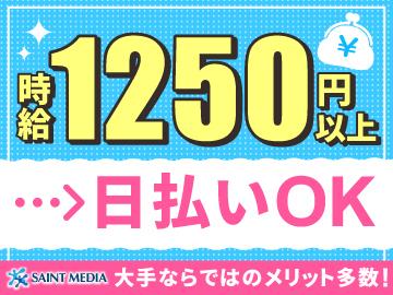 (株)セントメディア CC事業部 熊本支店のアルバイト情報