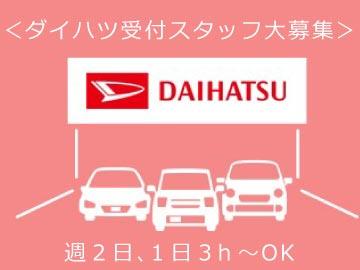 ダイハツ長崎販売株式会社のアルバイト情報