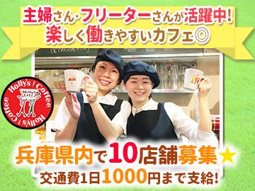 株式会社ホリーズ (兵庫エリア10店舗同時募集) のアルバイト情報