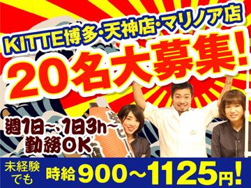 どんぶり居酒屋(A)喜水丸 天神店(B)喜水丸 KITTE博多店のアルバイト情報
