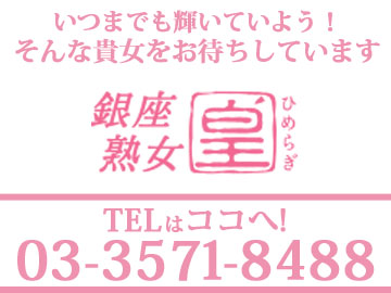 美熟女倶楽部 皇' HIMERAGI -ひめらぎ-のアルバイト情報