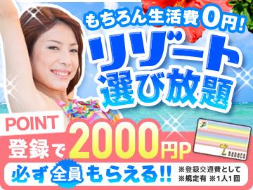 日研トータルソーシング株式会社 立川事業所のアルバイト情報
