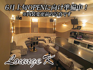 Lounge K  ★☆6月上旬 完全新規OPEN!☆★のアルバイト情報