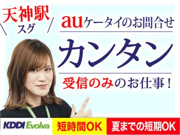 株式会社KDDIエボルバ 九州・四国支社/IA018860のアルバイト情報