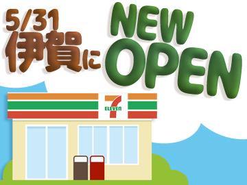 セブン-イレブン伊賀緑ケ丘東町店のアルバイト情報