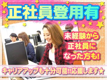 ◆未経験からソフトバンクグループの社員になるチャンス★