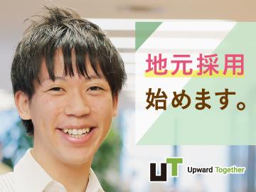 ◇上場企業で正社員◇慣れ親しんだ地元で働く、という選択。UTは、地方で頑張る方を応援します。