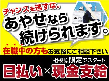 あやせ興産(有) 相模原営業所 ・秋葉原営業所のアルバイト情報