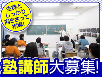 聖陵学院(せいりょうがくいん)/株式会社エスペランサのアルバイト情報
