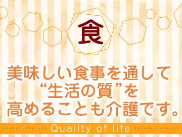◆多くの方が、「食べること」に大きな楽しみを感じています!