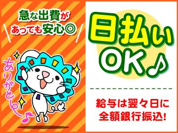 (株)オープンループパートナーズ広島支店/phi0146-01のアルバイト情報