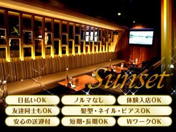 Resort Lounge SUNSET(サンセット)のアルバイト情報