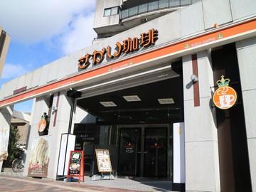 さかい珈琲 広島千田町店のアルバイト情報