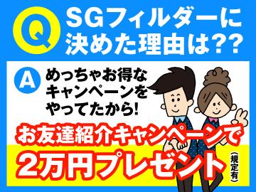 SGフィルダー株式会社/t301-0001のアルバイト情報