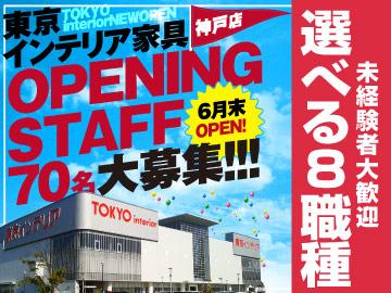東京インテリア家具 神戸店(オープン準備室)のアルバイト情報