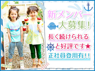 Rag Mart <大阪&滋賀&京都4店舗合同募集>のアルバイト情報