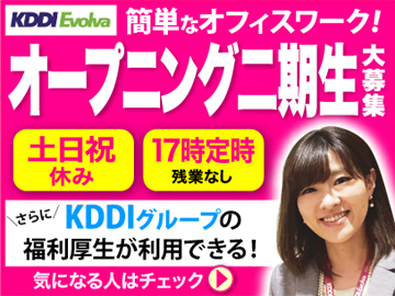 株式会社KDDIエボルバ 九州・四国支社/IA018864のアルバイト情報