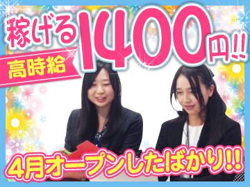 日本ATMヒューマン・ソリューション株式会社のアルバイト情報