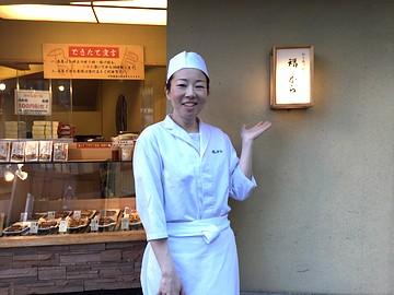 福のから 笹塚店 (2894859)のアルバイト情報
