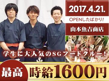 山本魚吉商店 (SG・フードホールディングス株式会社)のアルバイト情報