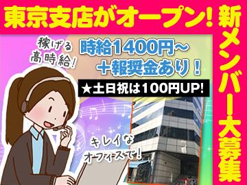 株式会社千幸 東京支店のアルバイト情報
