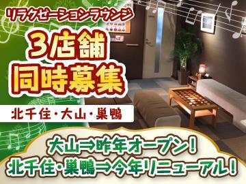 らっくす (1)北千住店 (2)大山駅前店 (3)巣鴨店のアルバイト情報