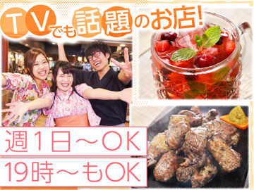 宮崎地鶏と焼酎のお店 塚田農場 四日市店のアルバイト情報